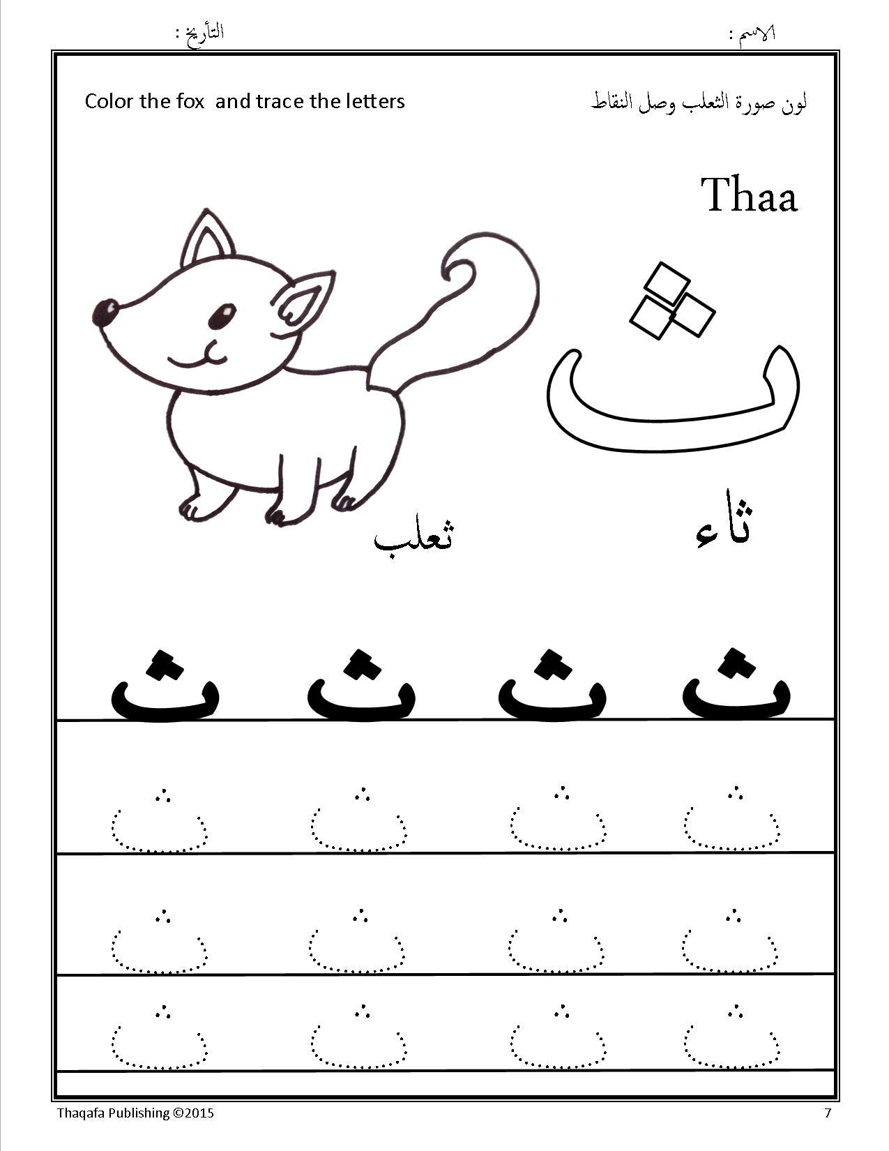 My Alif Yaa Tracing Book