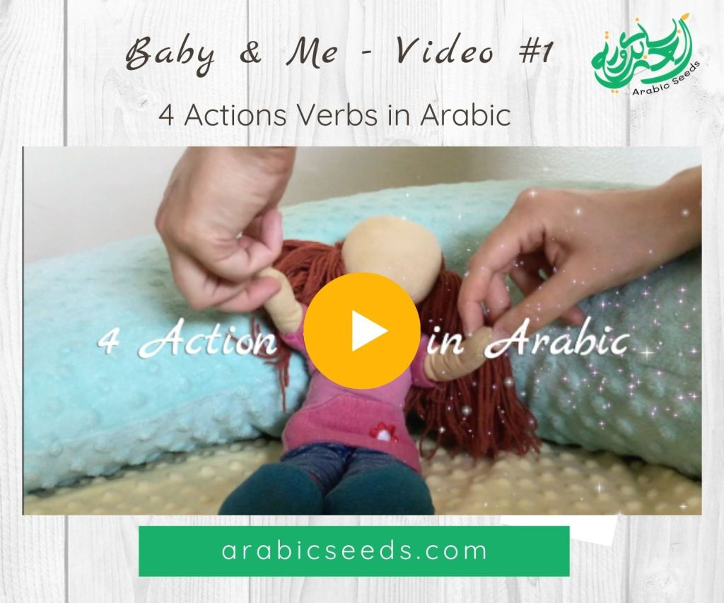 Baby and me video 1 action verbs in Arabic - Arabic Seeds