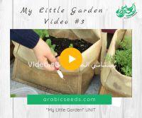 My Little Garden – Arabic Video #3