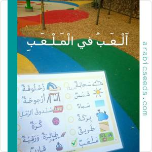 Arabic park vocabulary set