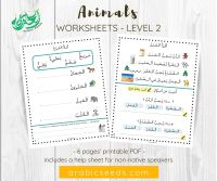 Animals Unit Arabic Worksheets Level 2 Printable Arabic Seeds Kids Theme