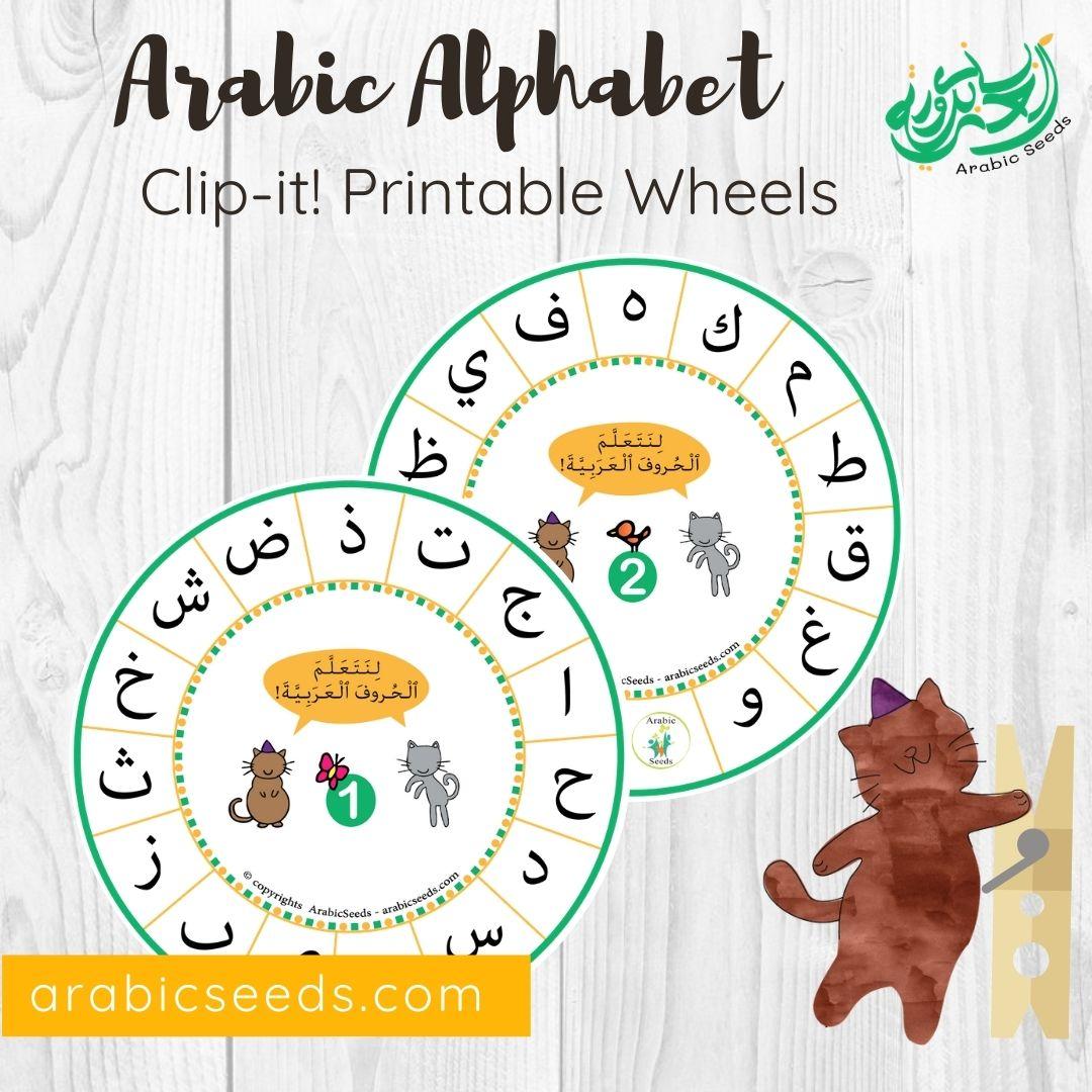 Arabic Alphabet Wheels Clip it clothespin printable - Arabic Seeds