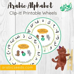 Arabic Alphabet Wheels Clip it clothespin printable - Arabic Seeds