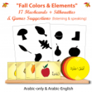 Fall colors & key words Flashcards - Arabic only