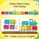 Days of the week Train (Arabic only & Arabic English)