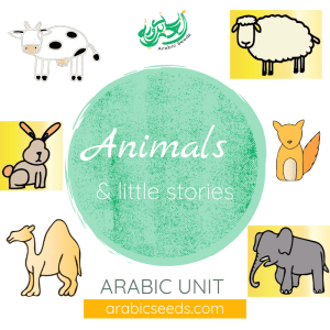Arabic animals stories unit theme - printables, videos, audios, games - Arabic Seeds resources for kids