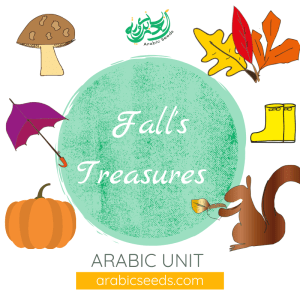 Arabic fall autumn treasures unit theme - printables, videos, audios, games - Arabic Seeds resources for kids