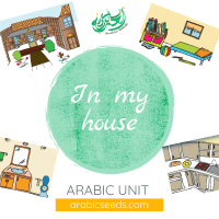 Arabic house rooms items unit theme - printables, videos, audios, games - Arabic Seeds resources for kids