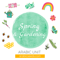 Arabic unit spring season garden vegetables herbs fruits unit theme - printables, videos, audios, games - Arabic Seeds resources for kids