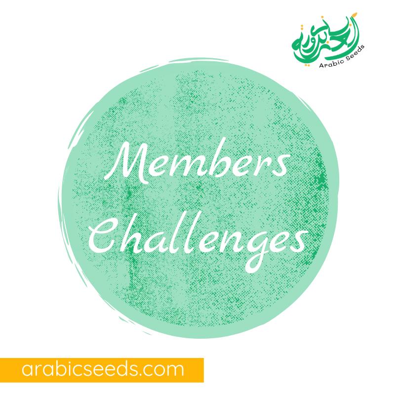 Members Challenges - Arabic Seeds Membership