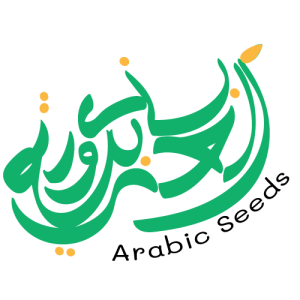 Arabic-Seeds-Logo-2020-Calligraphy