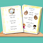 Hello-and-Goodbye-Rhymes-in-Arabic-Arabic-Seeds-1-150x150