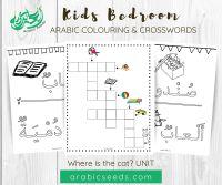 Kids Bedroom Arabic Colouring Crosswords Printable Arabic Seeds Kids