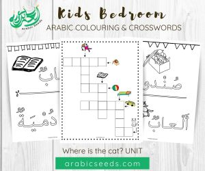 Kids Bedroom Arabic Colouring Crosswords Printable Arabic Seeds Kids