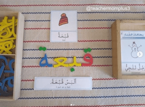Arabic Winter flashcards & sentences strips by @teachermomplus3