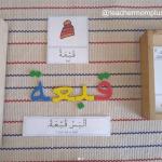 Arabic Winter flashcards & sentences strips by @teachermomplus3
