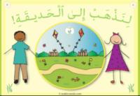 Arabic park vocabulary videos