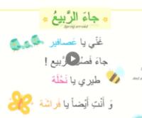 Video: Spring rhyme read-aloud