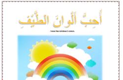 Arabic Spring worksheets - lesson 1 rainbow
