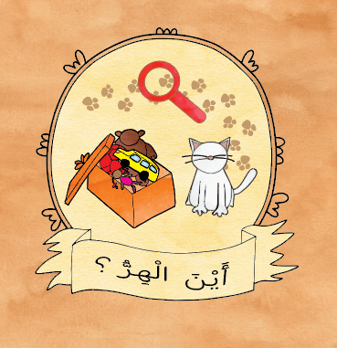 Arabic Unit: Where is the cat? - Place Prepositions