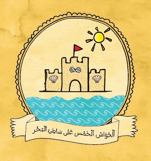 Arabic Unit: Five Senses at the Beach - Summer