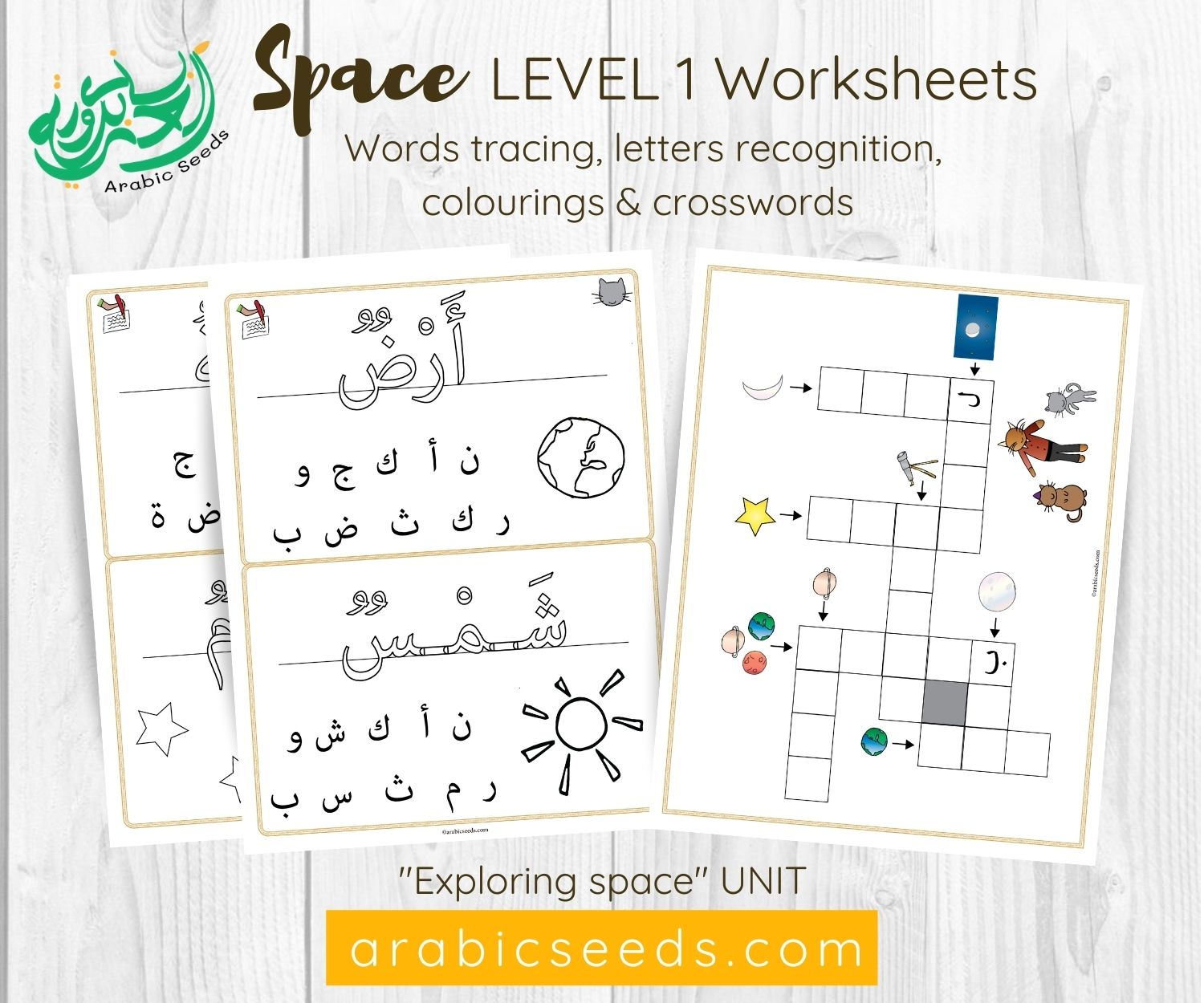 Space Worksheets Level 1 Arabic Words And Letters