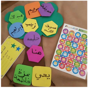 Credit @raising_arabic_stars - Names' tree - Arabic Reward Stickers from https://muslimstickers.com/