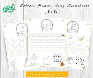 Arabic Letters Handwriting worksheets 2 - Arabic Seeds printable