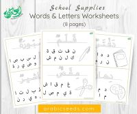 Arabic School supplies words and letters worksheets - Arabic Seeds printables