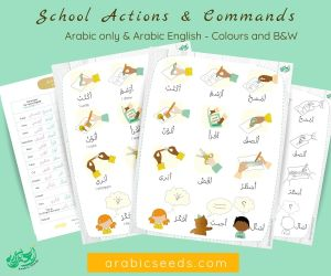 Arabic school actions printable poster and commands - Arabic only & Arabic English - Arabic Seeds