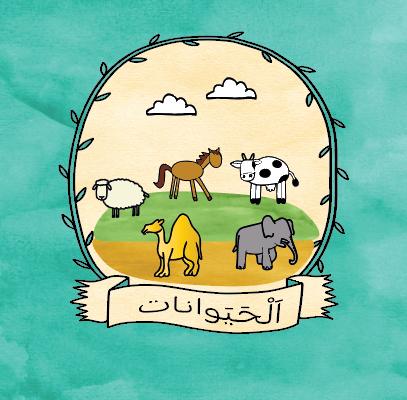 Arabic Animals Unit