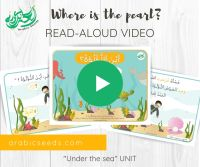 Where is the pearl - Arabic read-aloud video story for kids - Arabic Seeds - under the sea theme unit