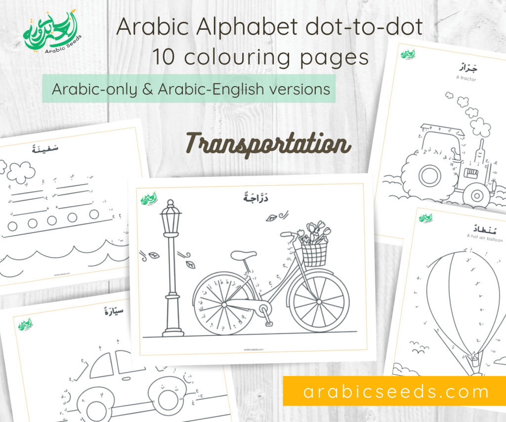 Arabic Alphabet dot to dot Transportation colouring printable pages - Arabic Seeds