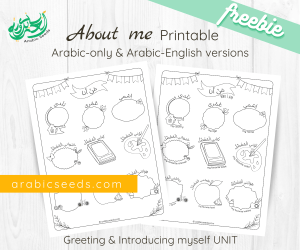 Arabic freebie About Me printable poster - greeting and introducing myself theme unit - Arabic Seeds
