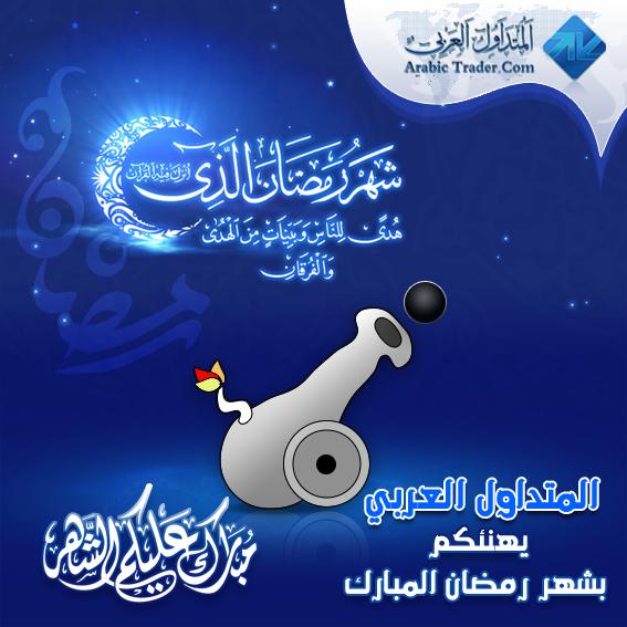 تهنئة بمناسبه حلول شهر رمضان المبارك