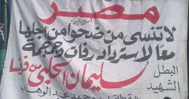 لافتة رفعها المتظاهرون في ميدان التحرير عام 2011 للمطالبة بإعادة جثمان سليمان الحلبي