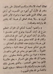 صفحة من تاريخ الجبرتي، دار الشعب