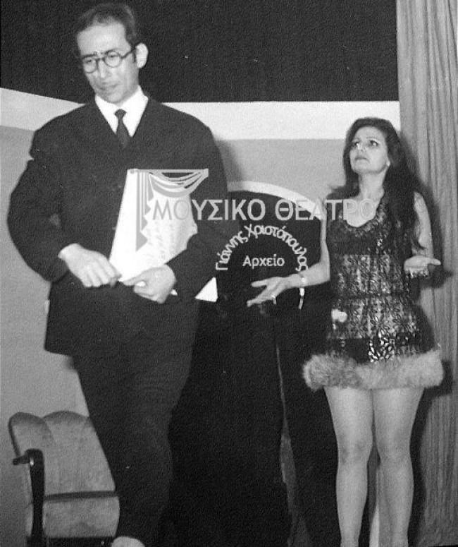 كيتي في أحد عروضها المسرحية باليونان، سبعينيات القرن الماضي