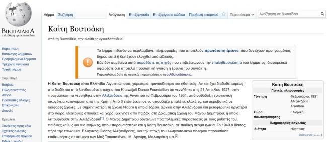 صفحة ويكيبيديا اليونانية عن كيتي فوتساكي