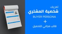 تعريف شخصية المشتري (Buyer Persona) في التسويق وكيفية إنشائها + قالب مجاني للتحميل 2