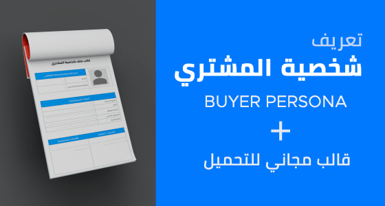 تعريف شخصية المشتري (Buyer Persona) في التسويق وكيفية إنشائها + قالب مجاني للتحميل 11