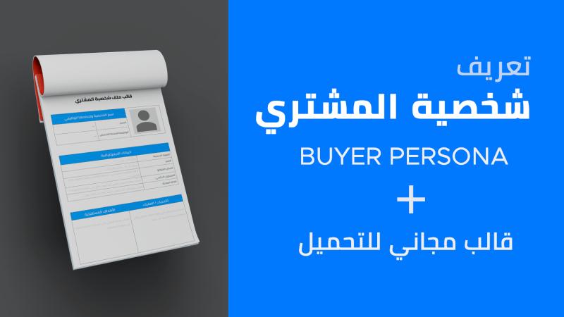 تعريف شخصية المشتري (Buyer Persona) في التسويق وكيفية إنشائها + قالب مجاني للتحميل 1