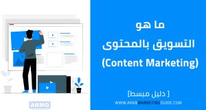 ما هو التسويق بالمحتوى (Content Marketing) - دليل مبسط 14