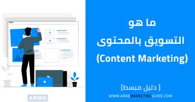 ما هو التسويق بالمحتوى (Content Marketing) - دليل مبسط 4