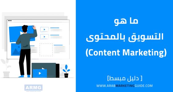 ما هو التسويق بالمحتوى (Content Marketing) - دليل مبسط 1