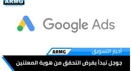 جوجل تبدأ بفرض التحقق من هوية المعلنين 6