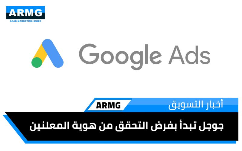 جوجل تبدأ بفرض التحقق من هوية المعلنين 1
