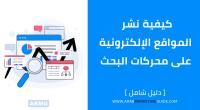 كيفية نشر المواقع على محركات البحث (دليل شامل) 2