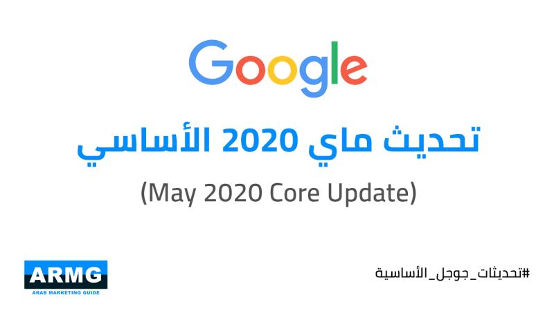 تحديث جوجل الأساسي ماي 2020 (May 2020 Core Update) - كل ما يجب أن تعرفه 1