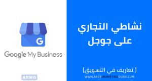 ما هو ملف نشاطي التجاري على جوجل GMB؟ - تعريف شامل 16